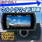 ショッピングドライブレコーダー ドライブレコーダー 一体型 ドラレコ DVR3000 3メガ 画質 最高 12V 24V GPS 録画 ドライブ レコーダー Gセンサー エンジン連動 HDR