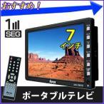 ポータブルテレビ ワンセグ 車 アンテナ 高感度 7インチ 車載 JAO-7001K ポータブル テレビ 接続 キッチン TV 持ち運び 薄型 多機能