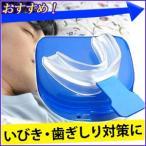 マウスピース 歯ぎしり いびき ケース付き 無呼吸症候群 対策 安眠グッズ 口呼吸の人も安心 いびき防止 快眠 歯ぎしり防止 男性 女性