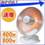 ハロゲンヒーター 扇風機型 おしゃれ 400W 800W ヒーター 2段階 温度 遠赤外線 暖房 速暖 防寒 電気ストーブ 省エネ 電気代 パラボラ型