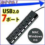USBハブ 電源付き 7ポート 充電 スイッチ付き パソコン iPhone バスパワー MCZ-128 PC 増設 USB USB2.0ハブ 7口