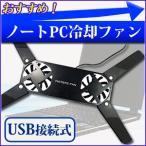 冷却ファン pc ノートパソコン パソコン USB MCZ-127 ノート 冷却 クーラー ファン 小型 2基 制御 高温 すべり止め 折りたたみ