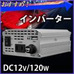 インバーター 車 疑似正弦波 12V 300W カーインバーター シガーソケット 車載 電源 変換 AC USB 非常電源 車 自動車 コンセント 車載