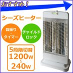 シーズヒーター カーボンヒーター 電気ストーブ 1200W 首振り タイマー付き 遠赤外線 5段階 温度調節 ヒーター ストーブ 暖房器具 訳あり
