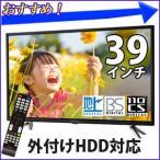 テレビ 液晶テレビ 39インチ テレビ ハイビジョン 液晶 テレビ TV 地デジ BS CS 外付けHDD対応 録画 再生 FT-C3901B HDMI 39型