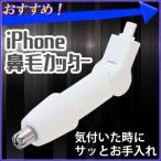 鼻毛カッター 男性 女性 iPhone 電動 鼻毛シェーバー 持ち歩き 電池不要 コンパクト 小型 身だしなみ 鼻毛処理 アイフォン iPad