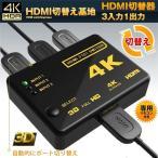 HDMI 切替器 3入力1出力 4K HDMIセレクター 自動切替 HDR 3ポート リモコン テレビ ゲーム パソコン プレーヤー プロジェクター