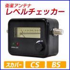 レベルチェッカー 衛星アンテナ アンテナレベルチェッカー BS CS スカパー テレビ アンテナチェッカー 位置確認 調節 メーター 音 電池不要