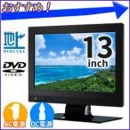 液晶テレビ 13型 DVD 内蔵 テレビ IT-13MDF1 TV 薄型 車載 AC DC 地デジ ワンセグ DVDプレーヤー CPRM 13インチ