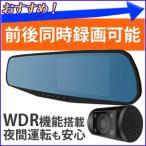 ショッピングドライブレコーダー ドライブレコーダー 2カメラ 駐車監視 一体型 前後 同時録画 ミラー型 リアカメラ バックカメラ付き ドラレコ ミラー 12V 24V 録画 写真