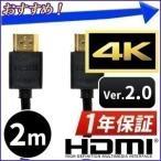 HDMIケーブル 2m 4K ハイスピード イーサネット対応 Ver.2.0 テレビ ブルーレイ DVDプレーヤー ゲーム HDMI ケーブル 高画質