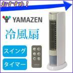 冷風扇 山善 扇風機 タワー型 リビング リモコン付き FCR-YD404C 冷風 送風 涼風 涼しい スイング 左右 YAMAZEN 訳あり