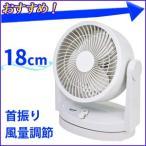 サーキュレーター 首振り 18cm 扇風機 リビング 送風 空気循環 涼しい 送風機 ファン 小型 風量調節 ホワイト 訳あり