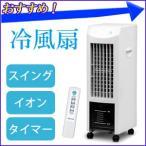 冷風扇 タワー型 扇風機 冷風機 リビング リモコン付き マイナスイオン スイングルーパー タイマー モード 風量調節 涼しい 訳あり