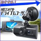 ドライブレコーダー 一体型 小型 120度 ドラレコ フルHD 動画 録画 静止画 撮影 エンジン連動 サイクル録画 動体検知 レコーダー 簡単取付
