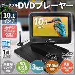 ポータブルDVDプレーヤー 車載 フルセグ 本体 10インチ ワンセグ 車 テレビ DVD ポータブル プレイヤー 3電源 USB SD 再生