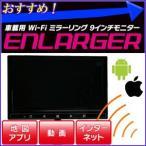 ミラーリング モニター 車載 9インチ iPhone スマホ カーナビ Android Wi-Fi アイフォン 無線 ナビ iPad PC HDMI
