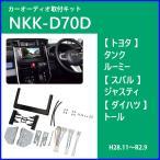 NITTO ニットー ダイハツ トール トヨタ タンク ルーミー スバル ジャスティー オーディオレス車用カーAV取付キット NKK-D70D