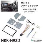 カーオーディオ取付キット ホンダ アクティ トラック NKK-H92D 日東工業 FM/AMラジオ付車 HA8 HA9 カーオーディオ 取り付け