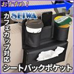 シートバック ポケット 車 セイワ SEIWA カフェカップ対応 W972 スマホ ドリンク ティッシュボックス ペットボトル 後部座席 収納