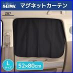 セイワ SEIWA マグネットカーテン 車 車窓 L Z87 2枚組 車用 カーテン 遮光 UVカット マグネット内蔵 日焼け防止 簡単装着 日除け
