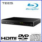 ブルーレイプレーヤー 再生専用 コンパクト 据置き BD-2601 ブルーレイ DVD プレーヤー 本体 HDMI BD CD 再生 USB