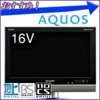 AQUOS テレビ 16型 シャープ 液晶テレビ LC-16E1 16インチ 地デジ BS CS HDMI アクオス SHARP TV 壁掛け 訳あり