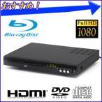 ブルーレイプレイヤー ZM-BPD01 ブルーレイプレーヤー DVDプレーヤー ブルーレイ BD DVD 再生 USB CD HDMI コンパクト