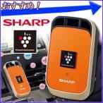 ショッピングプラズマクラスター シャープ プラズマクラスター イオン発生機 車 25000 IG-JC1 空気清浄機 DC12V USB 車載 室内 デスク オレンジ SHARP