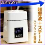 加湿器 スチーム式 超音波式 ハイブリッド 大容量 長時間 24畳 36畳 和室 洋室 ハイブリッド式 オゾン 消臭 除菌 タイマー
