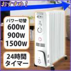 ショッピングオイルヒーター オイルヒーター 暖房器具 1500W 600W 900W ヒーター 暖房 ストーブ 10枚フィン 温度3段階切替 タイマー付き 安全 転倒オフスイッチ