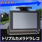 ドライブレコーダー 駐車監視 前後 3カメラ 車内 一体型 前後カメラ 2カメラ 常時録画 ドラレコ トリプルカメラ フロント リア 車内 夜間