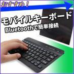 モバイルキーボード USB充電 アイフォン スマホ iOS Android iPhone ワイヤレス 接続 Bluetooth iPad タブレット
