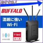 無線LANルーター バッファロー  WXR-1750DHP 11ac 一戸建て 親機 無線LAN ワイヤレス ルーター AOSS2 Wifi 訳あり