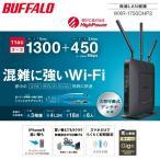 無線LANルーター バッファロー  WXR-1750DHP2 11ac 一戸建て 親機 無線LAN ワイヤレス ルーター AOSS2 Wifi 訳あり