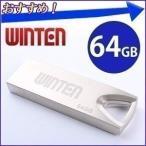 USBメモリ 64GB 容量 64ギガバイト Winten WT-UFS-64GB フラッシュメモリ USB メモリ スタイリッシュ 防塵 耐衝撃