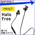 イヤホン Bluetooth ワイヤレス イヤホンマイク Jabra ジャブラ HaloFree カナル型 iPhone Android 防滴 耐塵