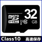 マイクロSDカード 32GB microSDカード SDHC Class10 保存 記録 スマホ カメラ 写真 動画 メモリ カード 高速 SD