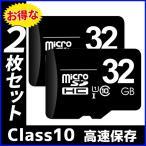 マイクロSDカード 32GB 2個セット microSDカード SDHC Class10 保存 記録 スマホ カメラ 写真 動画 メモリ カード