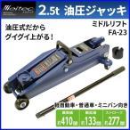 フロアジャッキ 2.25t 油圧ジャッキ ミドルリフト FA-23 メルテック 油圧式 普通車 軽自動車 ミニバン ジャッキ 2トン 自動車 車 大自工業