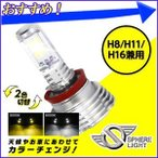 LEDフォグライト デュアルカラー 2色切替 H8 H11 H16 スフィア SHKPE2 イエロー ホワイト ライト 車 フォグライト SPHERE