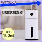 加湿器 卓上 USB 静音 ライト 180ml オフィス 車 小型 加湿 乾燥予防 卓上加湿器 コンパクト シンプル 車 車載
