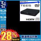 DVDプレーヤー HDMI コンパクト 据置き 再生専用 DVD-H225-BK DVD プレーヤー 本体 CPRM レジューム機能 CD 再生
