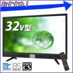 液晶テレビ 32型 新品 FT-C3202B 32インチ ハイビジョン 地デジ BS CS 外付けHDD録画対応 テレビ TV 液晶 画面