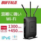 無線LANルーター バッファロー WXR-1750DHP2 11ac 一戸建て マンション スマホ 親機 無線LAN ワイヤレス ルーター AOSS2 Wifi 訳あり