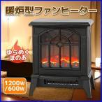 ファンヒーター 暖炉型 電気 小型 VS-HF3201 おしゃれ ストーブ ヒーター 暖房器具 あたたかい インテリア アンティーク調 訳あり