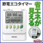 節電エコタイマー ET55D リーベックス 節電タイマー エコタイマー 最大1500W 節電 タイマー 省エネ 電化製品 液晶 エコ REVEX