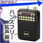 拡声器 小型 ハンズフリー スピーカー K268BK ポータブル USB 音楽 マイク 録音 バッテリー内蔵 充電池 コンパクト CICONIA