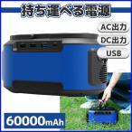 ポータブル電源 車中泊 大容量 AC電源 DC電源 USB 60000mAh MW-PP222 アウトドア 非常時 防災 停電時 LEDライト 充電