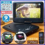 ポータブルDVDプレーヤー 車載 9インチ GR-S090T ポータブル DVD プレーヤー CPRM 再生 ヘッドレスト 取り付け 3電源